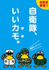 Kokushi_toru